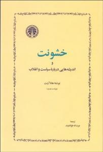 خشونت و انديشههايي درباره سياست و انقلاب نویسنده هانا آرنت مترجم عزت الله فولادوند